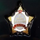 order  personal courage USSR soviet copy