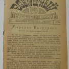 Всемирный путешественник журнал 1898 World Traveler Magazin Russia