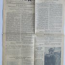 Newspaper USSR  29 march 1945 Stalin Stalin carries the coff Son regiment Kataev