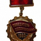 pin winner of the social competition USSR 1980