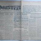 Newspaper USSR Komsomol Pravda 11 august 1945 Soviet-Japanese war