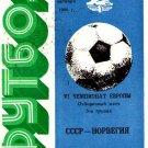 Programme Soviet Union - Norway 1986 Euro 88 Prel.