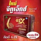 ์NEW G2X GINSENG GANODERMA EXTRACT KOREAN LINHZHI DIETARY 60 CAPS STRONG HEALTH