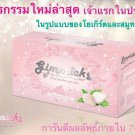 New Gimmick Collagent Supplement Yogurt and Smoothies For Whitening 15 sachets