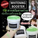 Whitening Booster Body Cream By LAB-Y 450 ml. New Formula Algae Cream Skin white