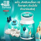 LISHOU Quick Slimming Diet New Package Weight Loss Fat Burner 40 Capsules