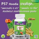 Hoodia P57 Herbal Cactus Extract Strong Weight Diet Slimming Fat Burn 45 Capsule New Package