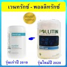 Pollitin Pollitrux Cernitin health supplements digestive system absorption.