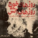 PHOTOGRAPHY BOOK Days of Blood, Days of Fire (English and Arabic Edition) Paperback