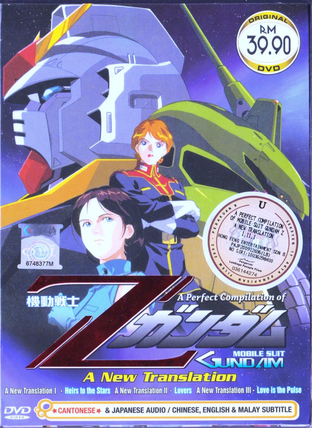 Anime DVD A Perfect Compilation Of Mobile Suit Gundam Zeta A New Translation 1-3