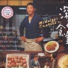 Japanese Drama DVD Midnight Canteen Shinya Shokudo Season 3 深夜食堂3 (2014)