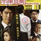 Japanese Drama DVD Hanzawa Naomi 半沢直樹 (2013) English Subtitle
