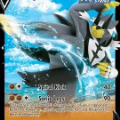 Rapid Strike Urshifu V - SWSH107