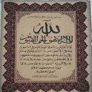 Quran Arabic Writing Calligraphy Tawheed Allah Al Kursi Wall Hanging Decorations