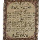 Islamic Allah Beautiful Names Wall Hanging Tapestry Islam Arabic Words Decor