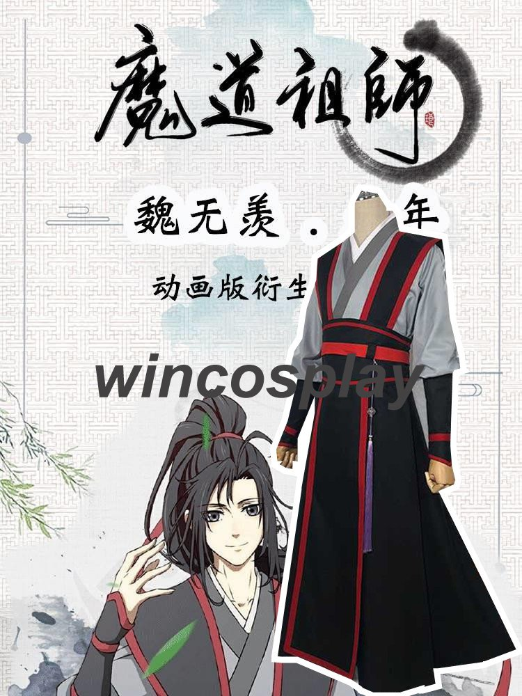 Wei Wuxian Young Cosplay Grandmaster of Demonic Cultivation Cosplay Costume