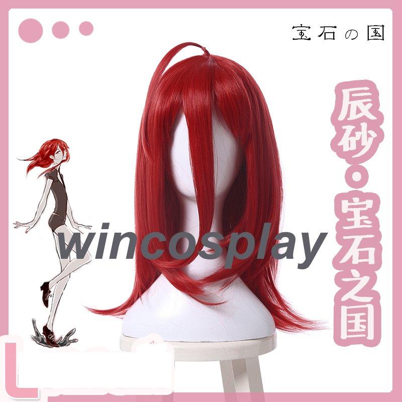 Anime Houseki no Kuni Cinnabar Cosplay Wig Dark Red Land of the Lustrous Cos