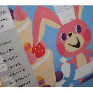 2008 Patissier Rabbit Schedule Book