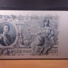 500 rubles 1912 year. The original!