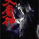 Daimajin Trilogy Collection [DVD] Manufactured On Demand Japanese with ENG Subs
