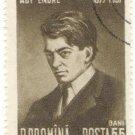 1957 Romania CTO: 80th Anniversary of the Birth of Endre Ady(1877-1919)