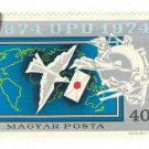 1974 Hungary CTO: The 100th Anniversary of the Universal Postal Union