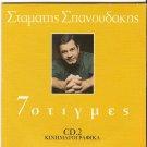 Stamatis Spanoudakis 7 MOMENTS cd2 music from cinema 15 tracks Greek CD