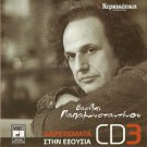 Vasilis PAPAKONSTANTINOU Vol.3 Xairetismata stin eksousia 14 tracks Greek CD