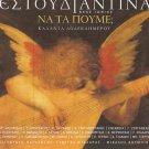 Estoudiantina Neas Ionias CAROLS KALANTA Dalaras GAITANOS 17 tracks Greek CD