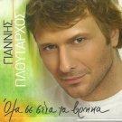 Yannis Ploutarchos OLA SE SENA TA VRIKA PLOUTARHOS PLOUTARXOS 14 tracks Greek CD