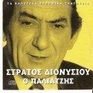 Stratos Dionisiou Dionysiou O PALIATZIS 5 tracks Greek CD