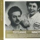 Vasilis TSITSANIS MARIKA NINOU 12 tracks Greek SEALED CD