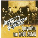 History of Rebetiko CAFE AMAN 12 tracks Greek CD