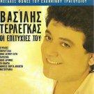 Vasilis TERLEGAS Hits Laika 8 tracks Greek CD