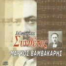 Markos Vamvakaris Great Composers Rebetiko Bouzouki 12 tracks Greek CD