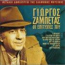 Giorgos ZAMPETAS ZABETAS Hits Bouzouki 8 tracks Greek CD