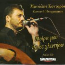 Manolis KONTAROS MOIRA MOU THA SE GLENTISO 2cd include EKAM 16 tracks Greek CD