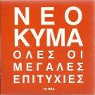 NEO KYMA cd4 Asteriadi HOMATA Arleta Violaris Poulopoulos 17 tracks Greek CD