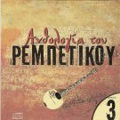 Anthology of Rebetiko Vol.3 Tsitsanis Xiotis Mpatis Kaldaras 12 tracks Greek CD