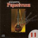 Aksexasta Rebetika Vol.11 REBETIKO Xiotis Vamvakaris MitSakis 12 tracks Greek CD