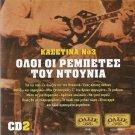 OLOI OI REBETES TOU DOUNIA 3cd2 Rebetiko Bellou Goles Panou 18 tracks Greek CD
