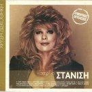 KATERINA STANISI original performances S' EXO KANEI THEO 12 tracks Greek CD