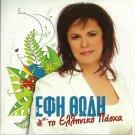 To Elliniko Pasxa cd 10 Tracks Dimotika Traditional EFI THODI