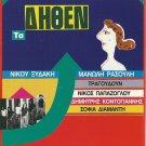 TA DITHEN Nikos XIDAKIS Manolis RASSOULIS PAPAZOGLOU 13 tracks CD
