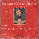 STAMATIS SPANOUDAKIS 7 MOMENTS set of 6 cd and 1 dvd SEALED