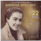 SOTIRIA BELLOU MPELLOU zeimpekika 22 tracks Greek CD