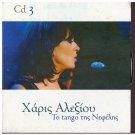 HARIS XARIS ALEXIOU cd3 To tango tis Nefelis Greek CD