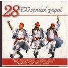 ELLINIKOI XOROI 28 tracks Tsamikos Kalamatianos Tsakonikos Greek CD