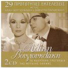 14 movies songs 1cd Greek Aliki VOUGIOUKLAKI Dimitris PAPAMICHAEL