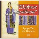 TRAGOUDIA TIS IPIROU Ellinon Paradosis 18 tracks Greek CD